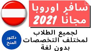 منحة تطوع مجانية في النمسا بأوروبا لجميع الطلاب العرب 2021| European Youth Portal