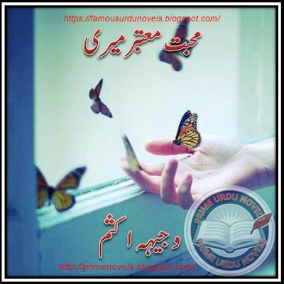 Free download Mohabbat mohtabar meri novel pdf by Wajiha Aksam Episode 6