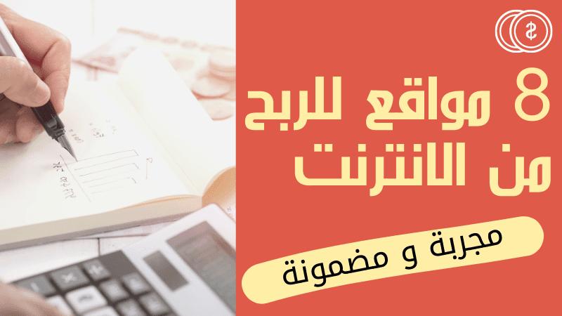أفضل 8 مواقع الربح من الانترنت مضمونة والصادقة باللغة العرببة 2021