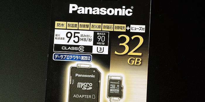 パナソニック「SMGBシリーズ」のmicroSDカードは転送速度の速さが特徴