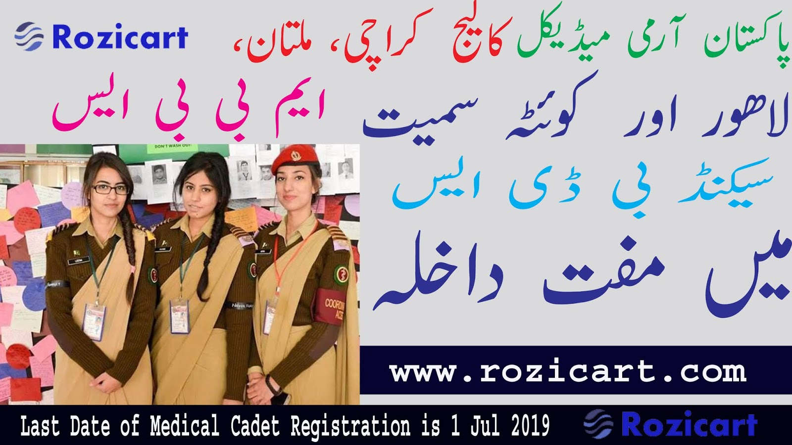 Rozicart - The Govt of Pakistan latest Jobs and Private jobs