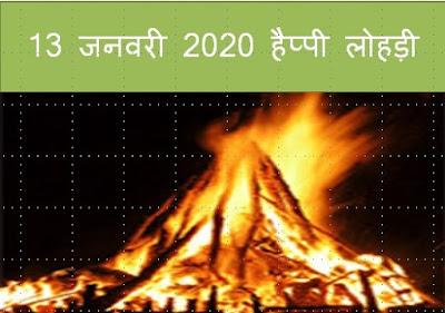 Wish u a very happy lohri 2020 image - for Whats app status