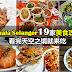 Kuala Selangor19家美食攻略,看完天空之境就来吃!