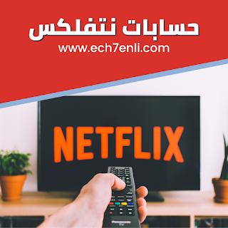 بيع حسابات Netflix
