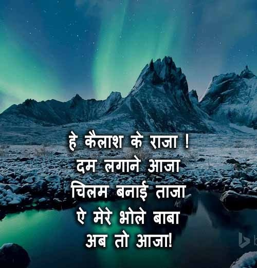 Top 10 Mahakal Attitude Hindi Status Fb Special - AllStatusGuru
