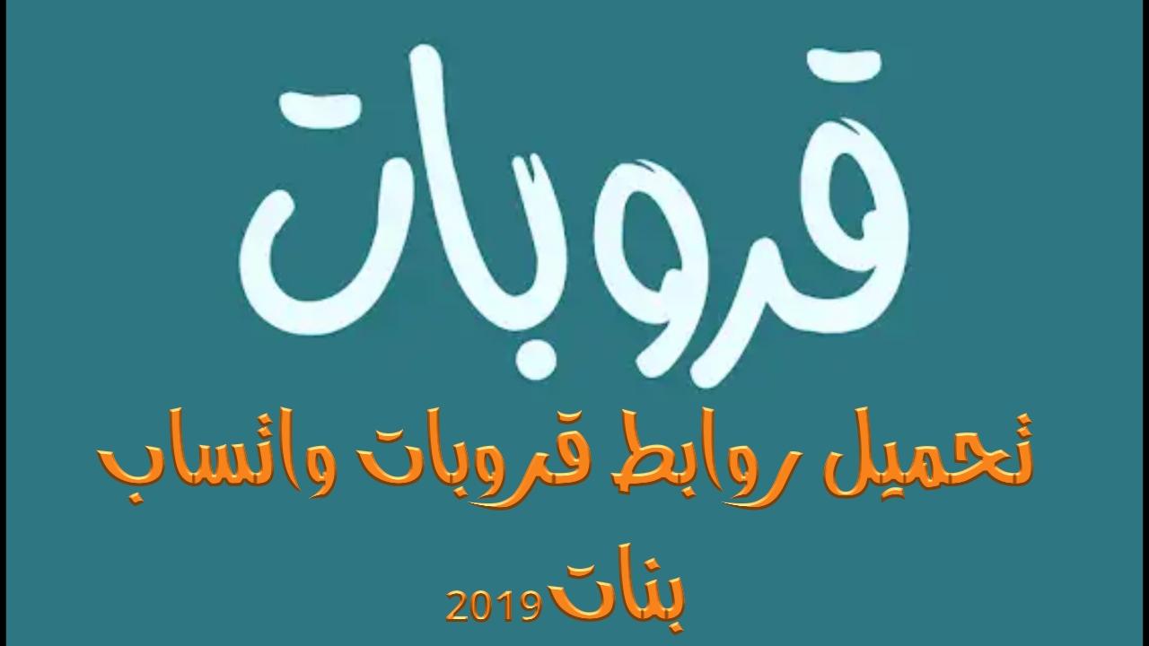 تنزيل روابط قروبات واتساب بنات 2019 واتساب عربي
