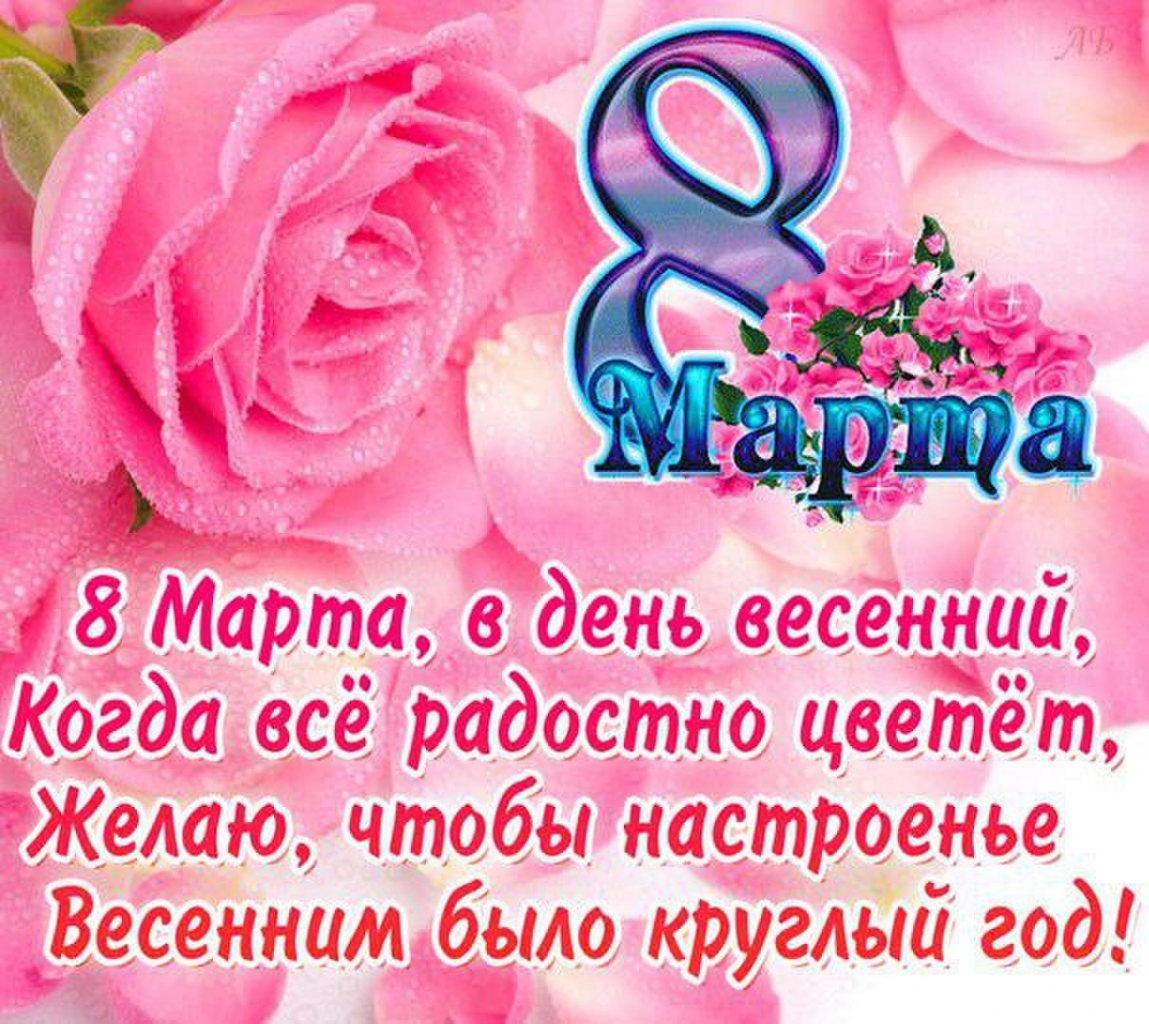 Стих на открытку 8 марта