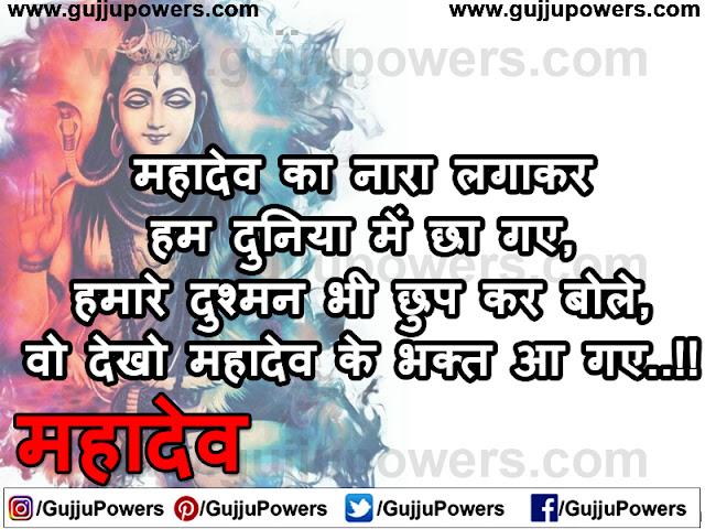 mahakal bhakt status