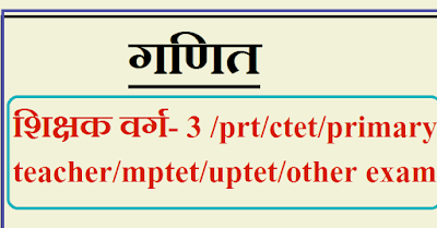 math for all tet exams in hindi