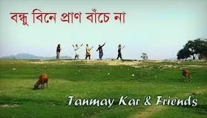 Bondhu Bine Pran Bache Na Lyrics (বন্ধু বিনে প্রাণ বাঁচে না) Tanmay Kar