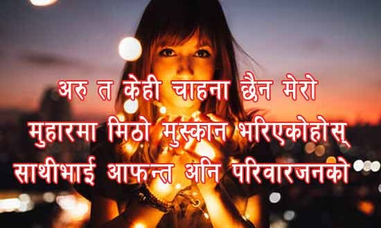 nepali love shayari for girlfriend