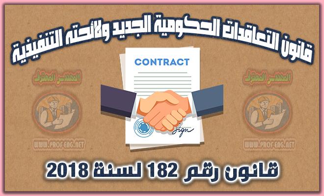 قانون التعاقدات الحكومية الجديد ولائحته التنفيذية pdf | قانون رقم 182 لسنة 2018