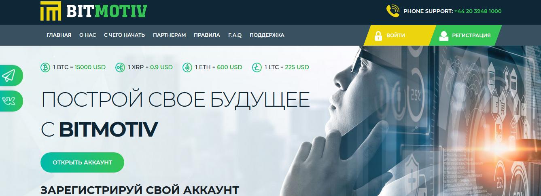Мошеннический сайт bitmotiv.info – Отзывы, платит или лохотрон?
