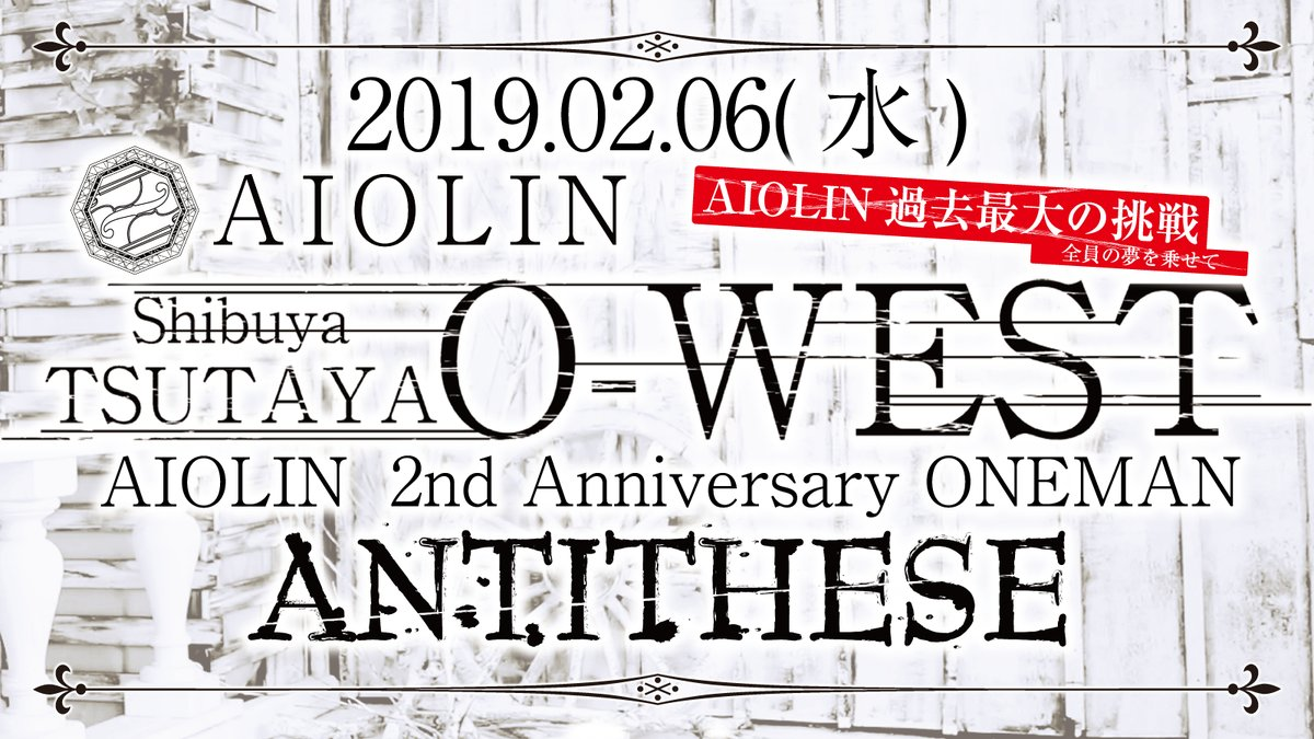 AIOLIN 2nd ANNIVERSARY ONEMAN「ANTITHESE」tour