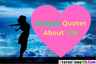 Bengali Quotes About Life, Love Quotes in Bengali, Quotes on Bengali Girl, Love Quotes Bangla, Romantic Love Quotes, bangla quotes, bangla quotes romantic, sad quotes in bengali, bengali quotation, motivational quotes in bengali, sad quotes bangla, bangla sad quotes about life