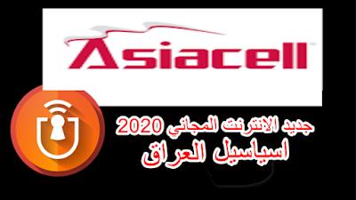 انترنت,مجاني,على,شبكة,AsiaCell,2020,اسياسيل,العراق