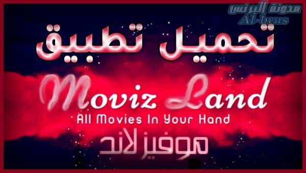 تحميل تطبيق موفيز لاند Movizland الافضل في مشاهدة الأفلام والمسلسلات مجانا