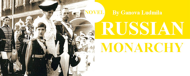 "Novel ""RUSSIAN MONARCHY"" of writer Ganova Ludmila."