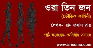 Ora 3 Jon Bengali Horror Audiobook