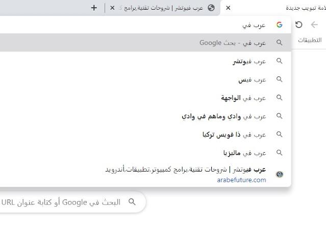 كيفية حذف الإقتراحات في شريط عناوين جوجل كروم لنتائج البحث السابقة