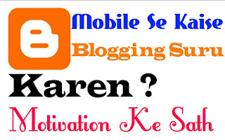 Mobile Se Blogging Kaise Suru Karen || mobile se blogging karen.