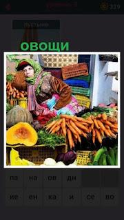 655 слов на рынке спит женщина которая торгует овощами 3 уровень