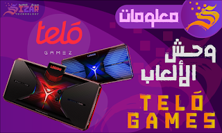 موصفات و سعر Telo Gamez (جوال للألعاب بشاشة 144Hz وببطارية 5000mAh مع دعم الشحن السريع)