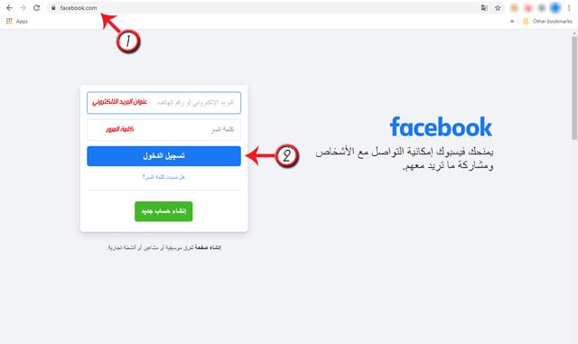 تسجيل الدخول الى الفيس بوك