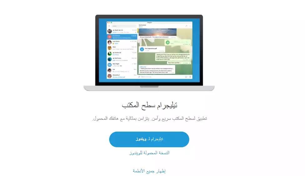 تم تحديث تطبيق Telegram's Windows 10: إليك 3 ميزات جديدة