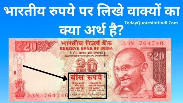Indian Rupee Definition And Meaning In Hindi