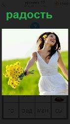 бежит девушка по полю с букетом в радости и счастливая