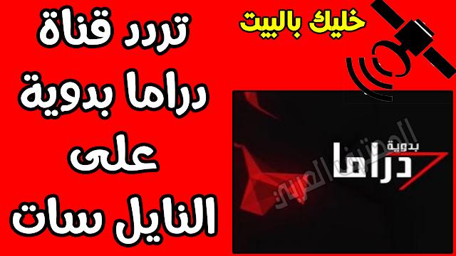 تردد قناة دراما بدوية الجديد على النايل سات 2020