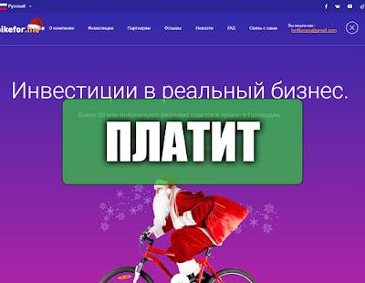 Скриншоты выплат с хайпа bikefor.me