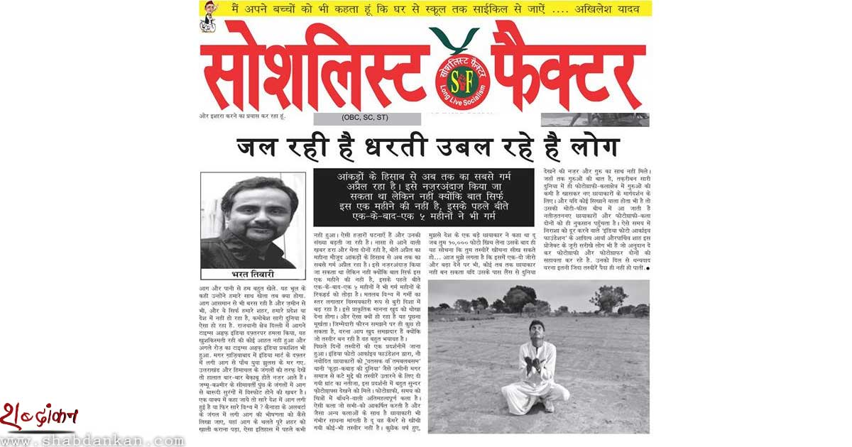 Editorial on 'global warming and photography' in 'Socialist Factor' weekly by Bharat Tiwari.