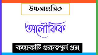 বাংলা গল্প অলৌকিক কয়েকটি গুরুত্ব পূর্ণ প্রশ্ন
