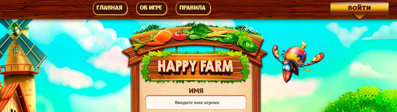 HappyFarm.biz - Отзывы, развод, мошенники, сайт платит деньги?