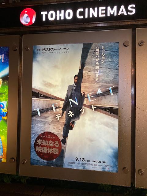 TENET テネット(字幕) (at @TOHOCinemas_m in 港区, 東京都)
