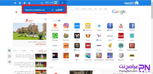تنزيل 123hao بالعربي