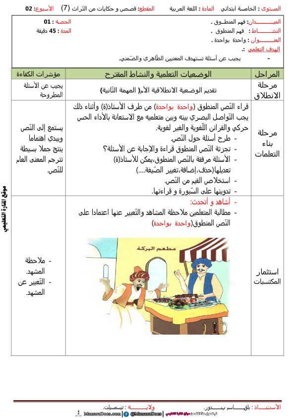 مذكرات السنة الخامسة 5 ابتدائي في اللغة العربية المقطع السابع الاسبوع  الثاني جحا و السلطان