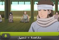 مشاهدة ناروتو شيبودن الحلقة 467 naruto shippuden online