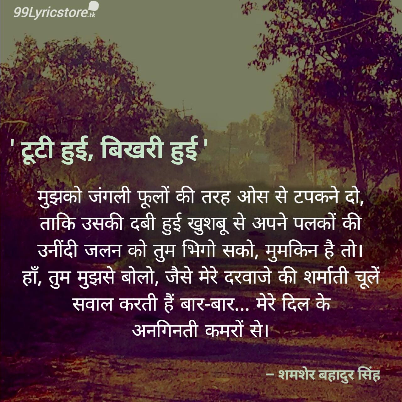 'टूटी हुई, बिखरी हुई' एक हिन्दी कविता है जिसे  शमशेर बहादुर सिंह जी ने बहुत खुबसूरती से लिखा है।