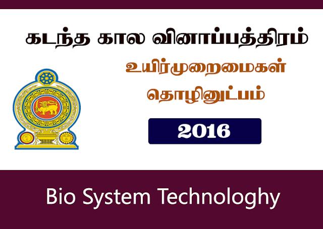 2016 August- Advanced Level Examination - Bio System Technology - Tamil Medium
