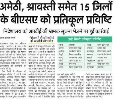 शिक्षा का अधिकार (right to education ) की भ्रामक सूचना देने पर 15 bsa up को मिली प्रतिकूल प्रविष्टि (adverse entry )