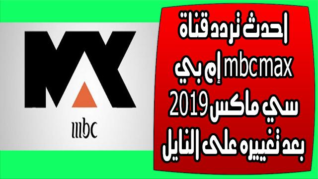 احدث تردد قناة mbc max إم بي سي ماكس 2019 بعد تغييره على النايل سات وعرب سات