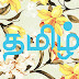 தரம் 01 - தமிழ்,கணிதம்,சுற்றாடல், ஆங்கிலம் - நிகழ்நிலைப்பரீட்சை