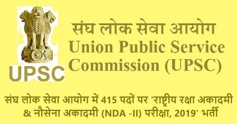 UPSC NDA jobs 2019
