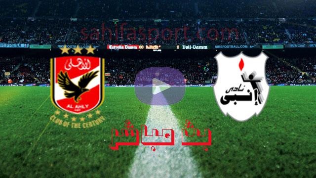 بث مباشر مشاهدة مباراة الأهلي ضد إنبي في الدوري المصري
