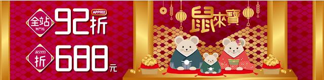 Klook鼠來寶賀新年!現金紅包天天瘋搶~~日本、台灣、歐洲、美國、韓國 東南亞、泰國、港澳商品優惠碼~01/10更新