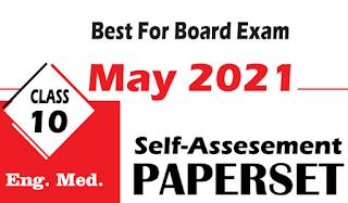 SSC 10th std model question paper 2021 Gujarat GSEB