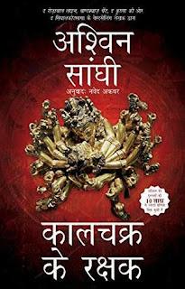 keepers of the kalachakra ashwin sanghi,best hindi novels, hindi upnyas list